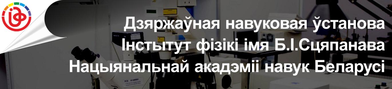 Інстытут фізікі імя Б.І. Сцяпанава