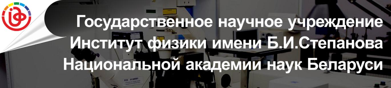 Институт физики имени Б.И. Степанова